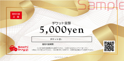 サンプル5,000円チケット
