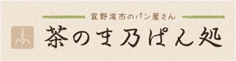 茶のま乃ぱん処