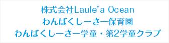 株式会社Laule'a Ocean