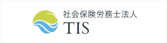 社会保険労務士法人TIS