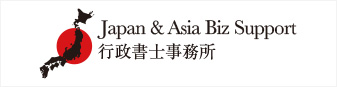 Japan & Asia Biz Support行政書士事務所
